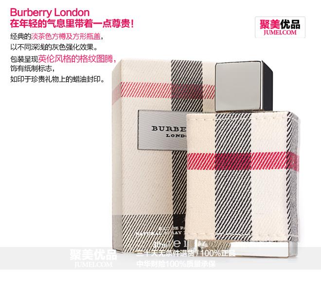 burberry新款香水