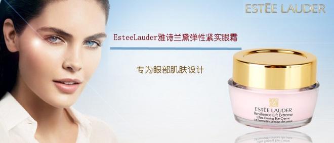 雅诗兰黛 Estee Lauder 弹性紧实眼霜 15ml多款包装随机发货