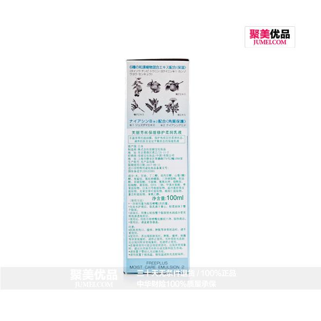 芙丽芳丝保湿修护柔润乳液100ml,包装背面图