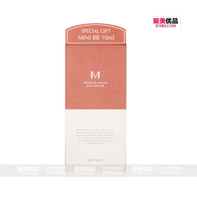 谜尚魅力嫩白柔护霜50ml+10ml盒子正面